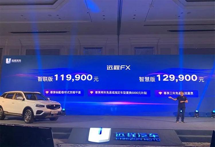 承载式皮卡远程FX皮卡正式上市 价格11.99万元起