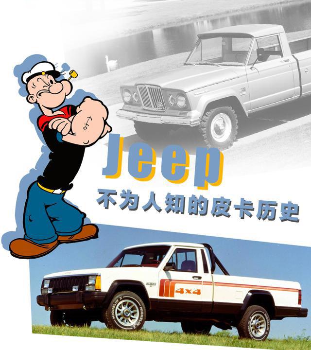 讲述Jeep不为人知的皮卡历史