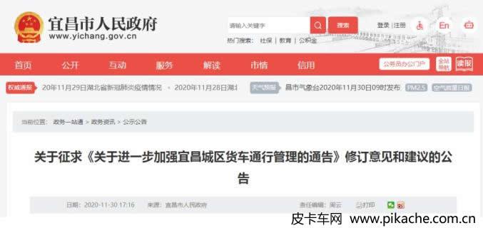 湖北宜昌拟取消皮卡进城限制,今起公开征求意见