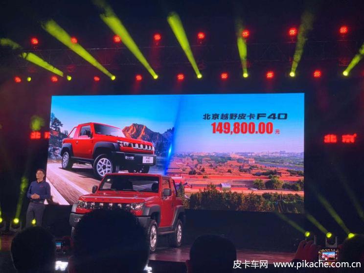 北京F40皮卡魔方版上市实拍,售14.98万元