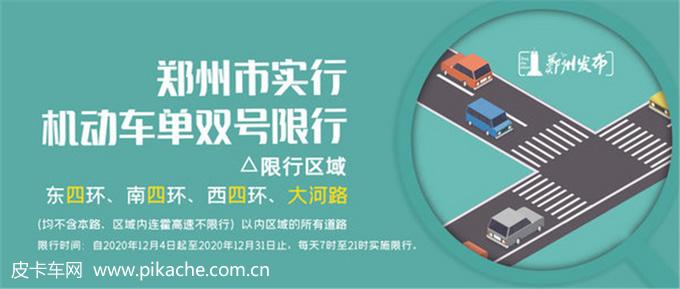 12月4日起郑州实施单双号限行,皮卡货车同样需要遵守