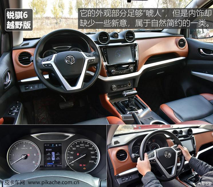 汽车之家横评测试四款中国品牌皮卡车