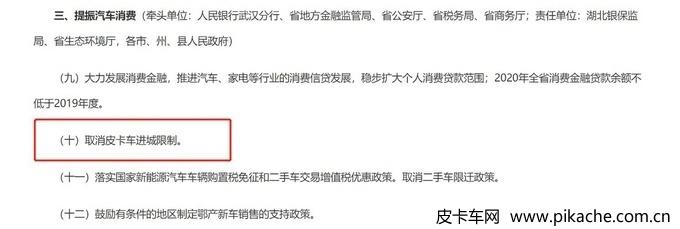 武汉皮卡解禁了!2020年12月21日起正式开始实施(附官方解读)-皮卡车大全