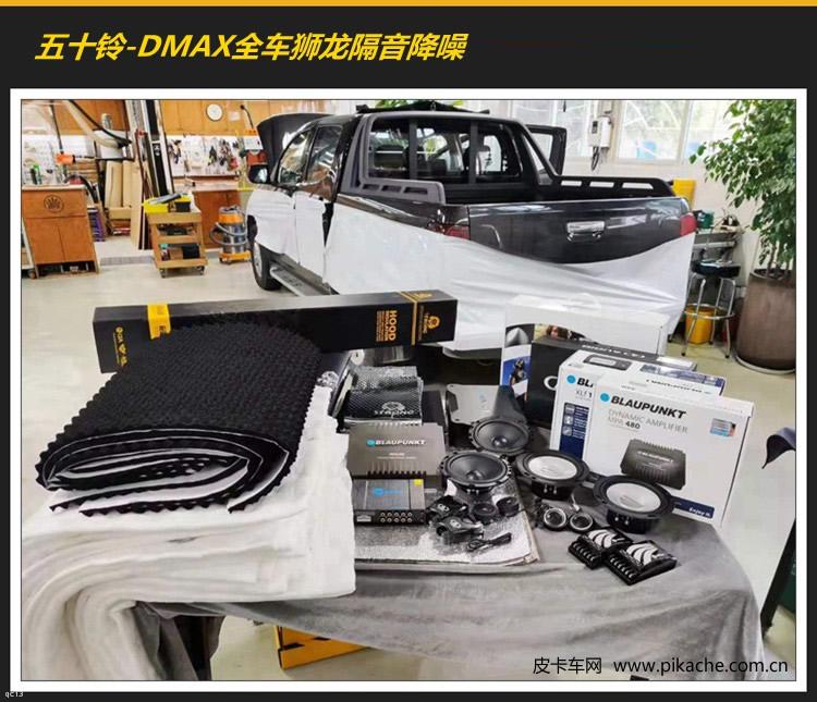 皮卡车隔音降噪改装案例,江西五十铃Dmax皮卡全车隔音降噪方案
