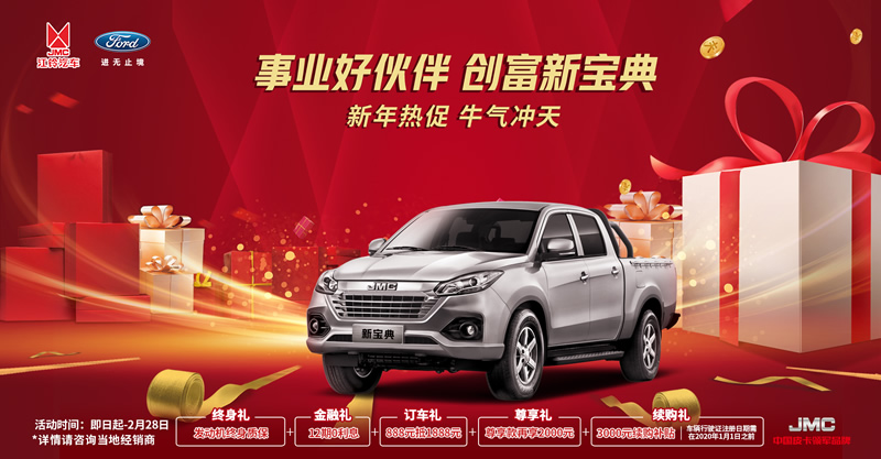 江铃汽车2021年1月皮卡销量5614台,同比增长90%