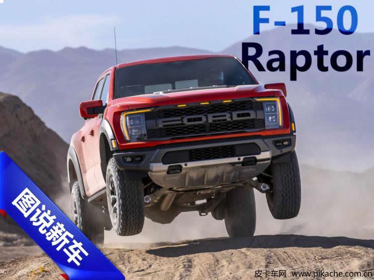 图说福特猛禽FORD F-150 Raptor皮卡,玩乐属性远大于实用属性