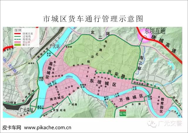 四川省广元市最新皮卡限行政策整理,长期更新