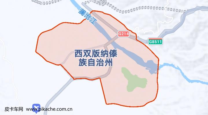 云南省西双版纳最新皮卡限行政策整理,长期更新