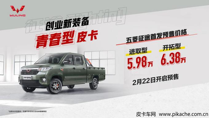五菱征途皮卡正式预售,价格5.98万起,首款半承载式车身皮卡