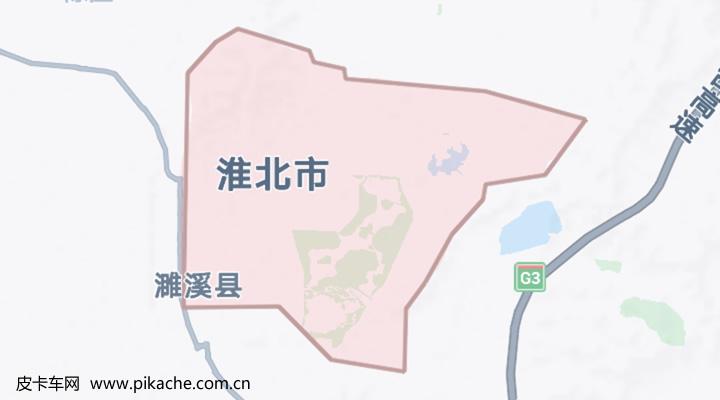安徽省淮北市最新皮卡限行政策整理,长期更新