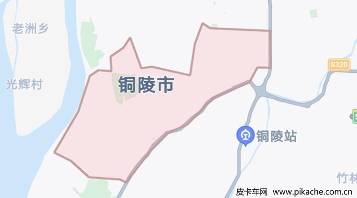 安徽省铜陵市最新皮卡限行政策整理,长期更新