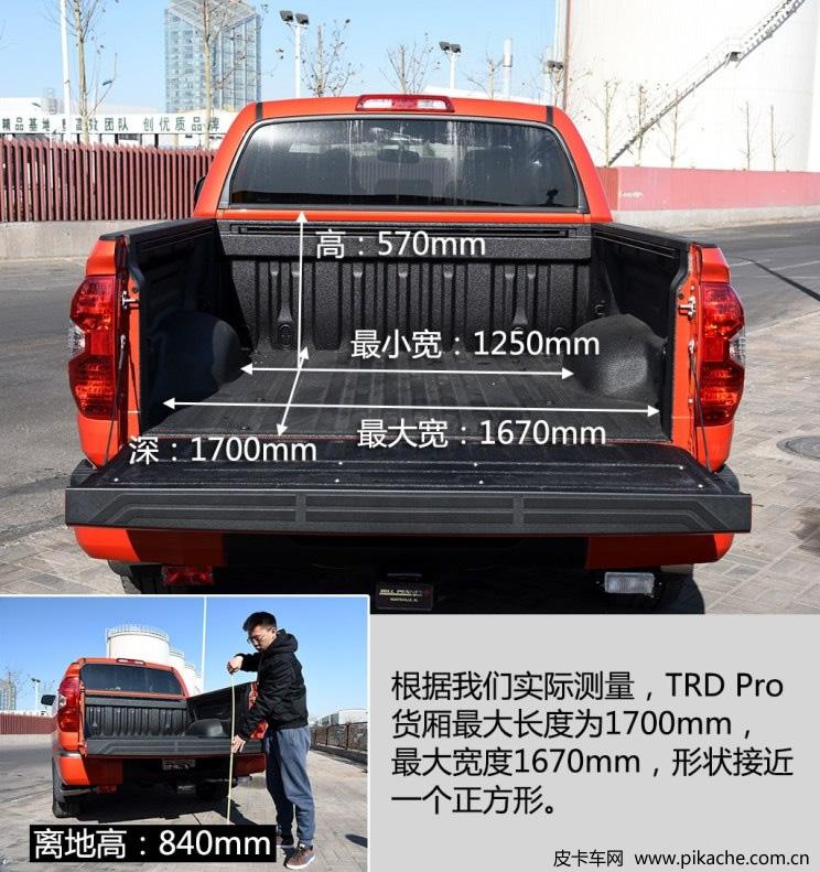 丰田tundra坦途皮卡货箱尺寸,2015款丰田坦途TRD pro皮卡货箱尺寸图解