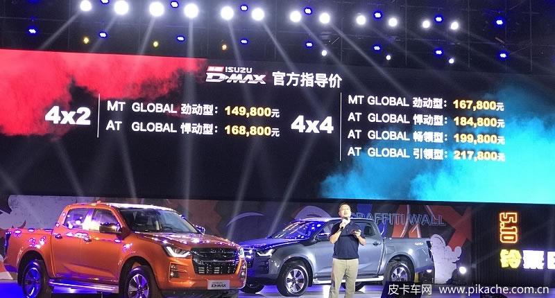 江西五十铃全新D-MAX皮卡正式上市,销售价格14.98-21.78万元