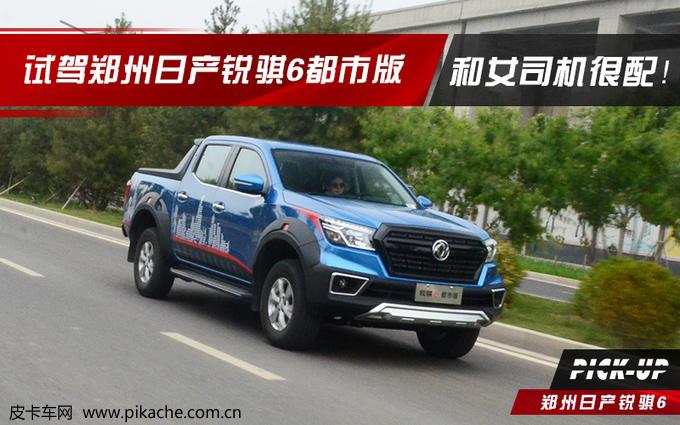 皮卡车市试驾体验郑州日产锐骐6皮卡都市版,和女司机也很配