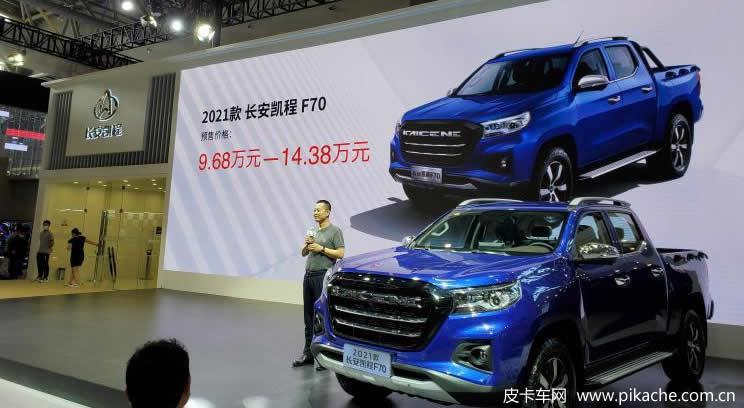 2021重庆车展:2021款长安凯程F70皮卡开启预售