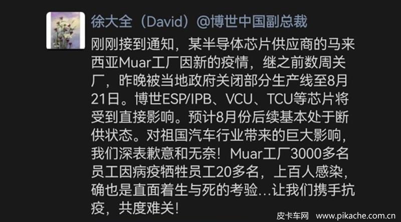 Chip production capacity blocked, Chinese pickup truck enterprises may be implicated