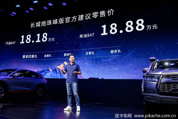 The Everest version of the Great Wall Poer pickup truck was officially launched, starting from RMB 181800