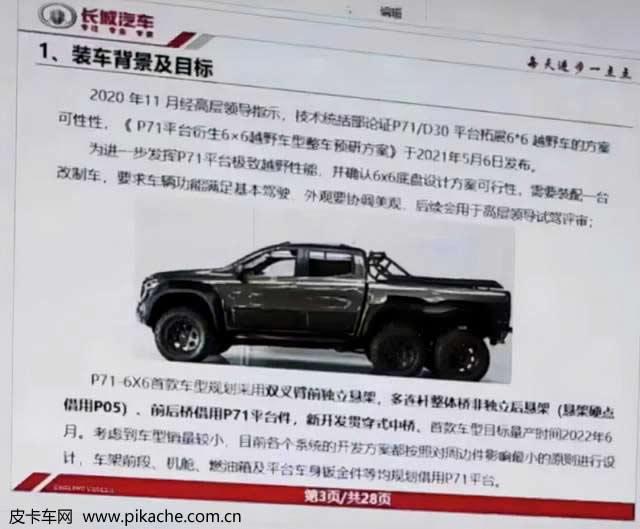 长城炮皮卡6x6版计划曝光,六轮驱动,性能更加强悍
