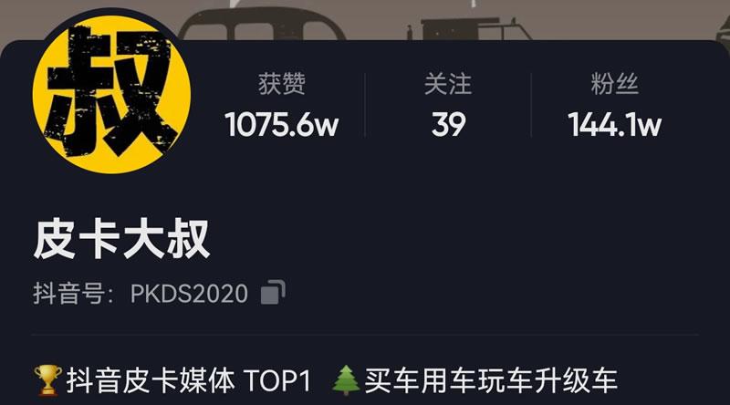 行业大V皮卡大叔公布2020年度中国皮卡品牌投诉排行榜