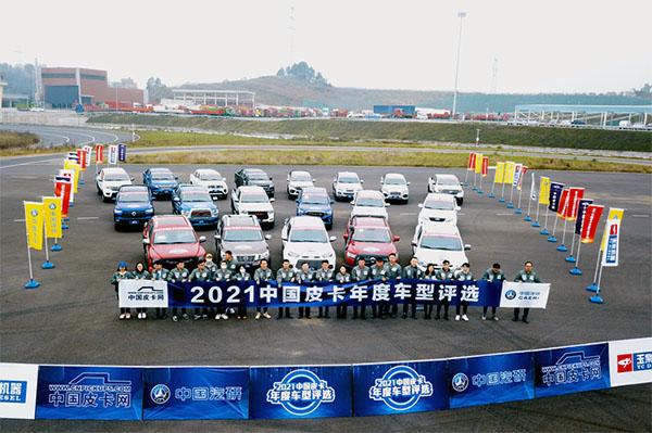 2021年度皮卡车型评选测评总结