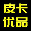 河南皮卡优品汽车服务有限公司